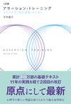 三訂版 アサーション・トレーニング - 平木典子(著/文) | 日本・精神技術研究所