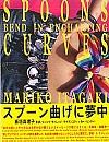 SPOONS BEND IN ENCHANTING CURVESスプーン曲げに夢中