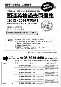 国連英検【2013-2014】注文書