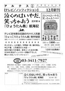 151109ひょうたん島|書店用注文書