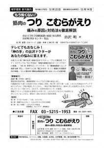 yuigaku-fax1130