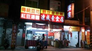 台北の屋台、安くておいしい%u30002015年10月%u3000DSC_7565