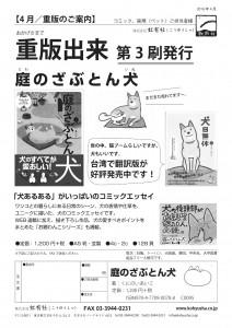 160412ざぶとん犬注文書09重版出来編02