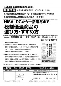 書店用チラシ(税制優遇商品の選び方・すすめ方)