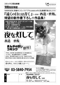 manganohosi_4C_0420