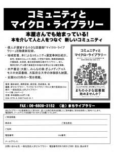 machi-library_1604081112_1-1