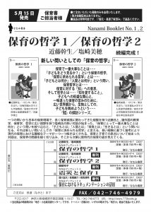 nanamishobo_1604241621_1