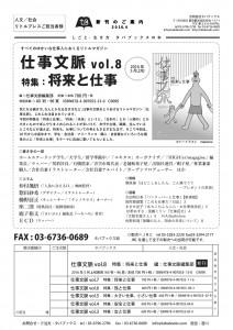 vol8fax_tb
