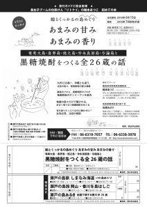 黒糖焼酎注文書新