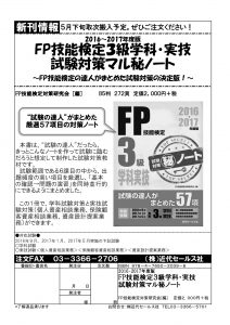 書店用チラシ(2016-2017マル秘3級)