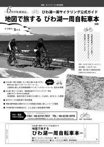 びわ湖一周自転車本モノクロ注文書