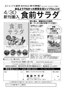 japama_1605121732_1