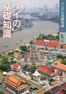 タイの基礎知識 カバー