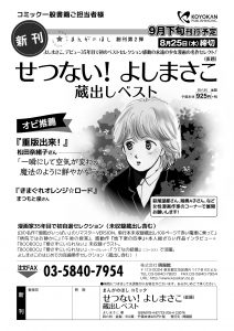 yoshimasako_1C_0606