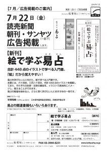 kohyusha_1607111318_1