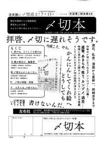 sayusha_1607041150_1r
