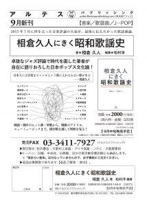 相倉久人にきく昭和歌謡史-2