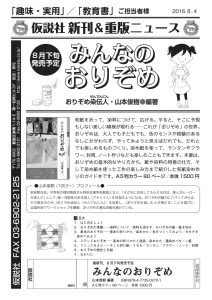 kasetu_1608041115_1