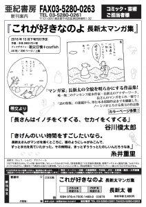 aki-20160902