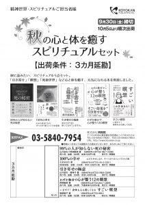 koyokan_1609091318_2
