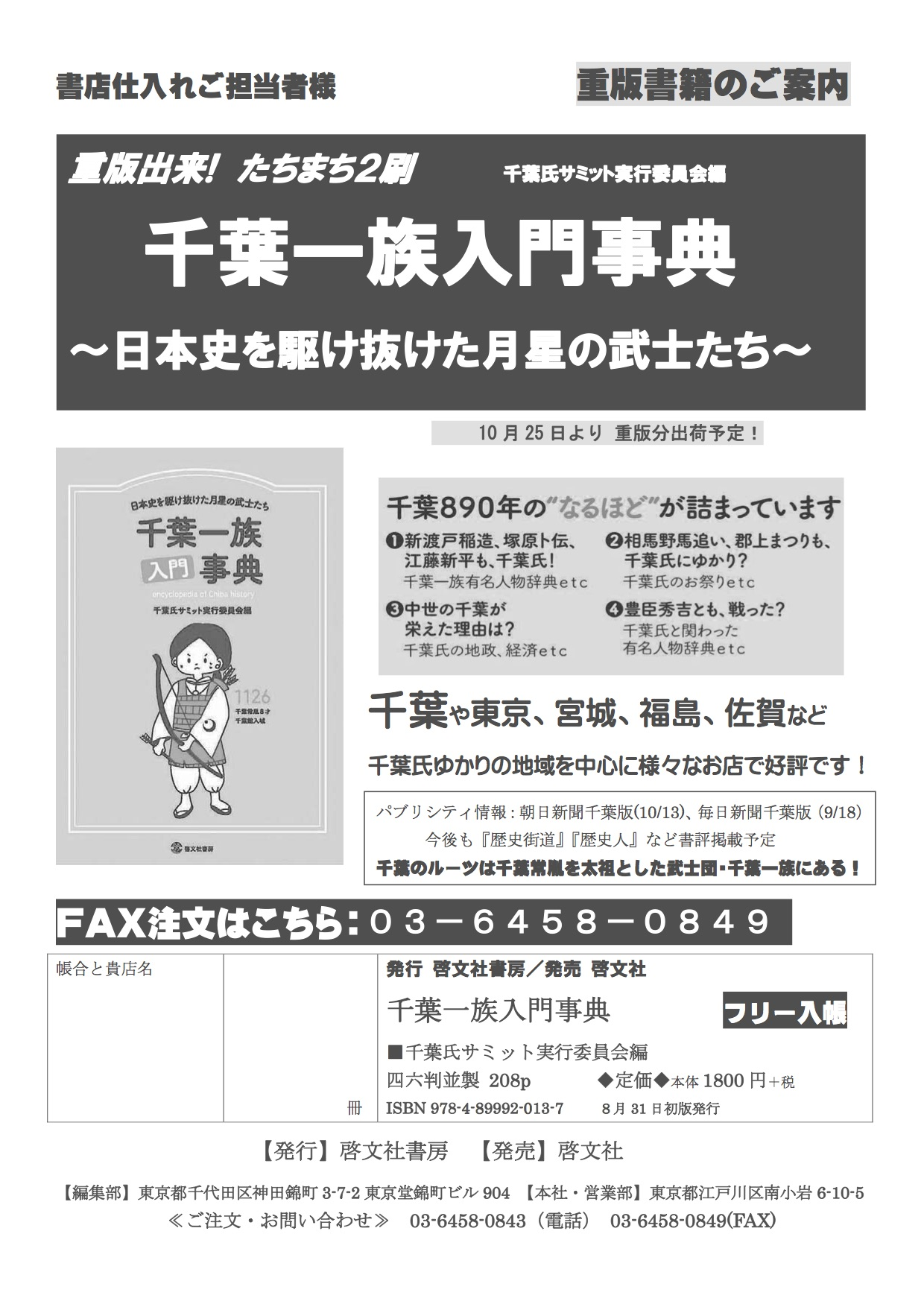 kei-bunsha_1610181138_1
