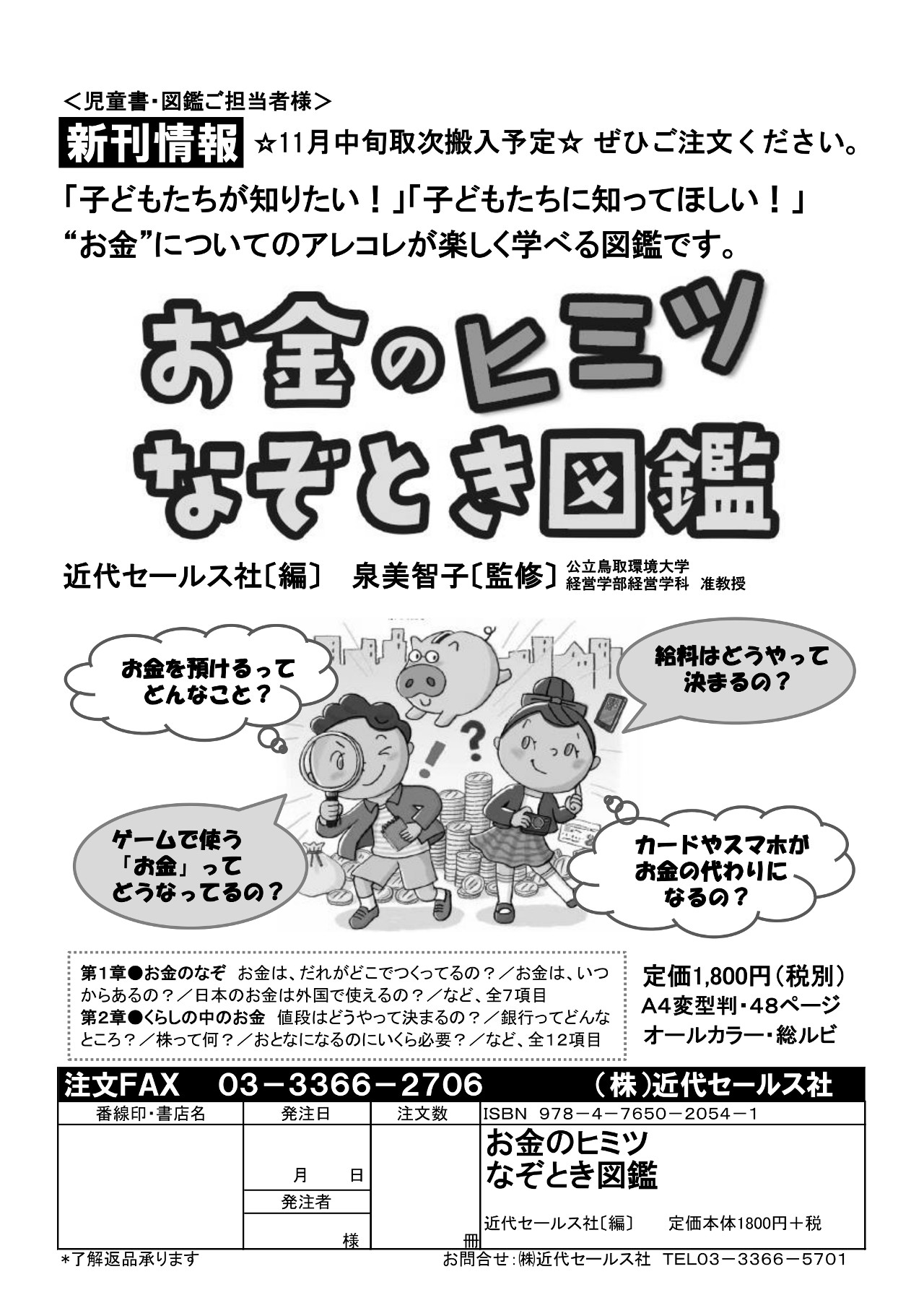 kindai-sales_1610200944_1