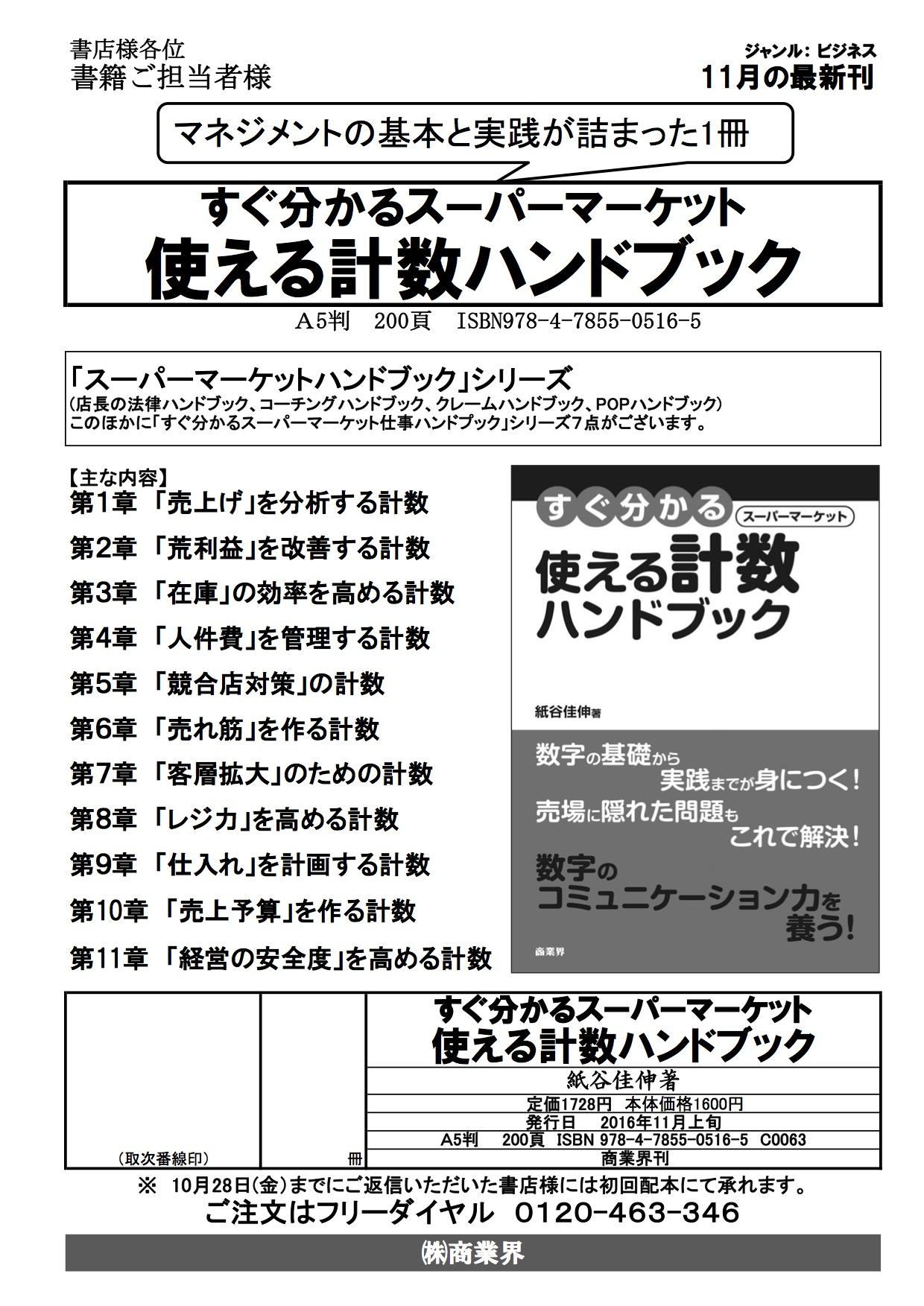 shogyokai-20161017