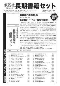 kasetu_1611081638_1