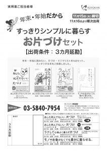 koyokan_1611071051_2