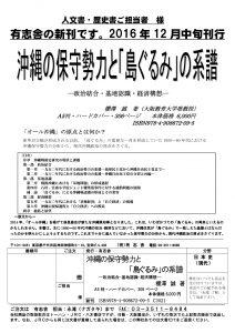 okinawanohosyu