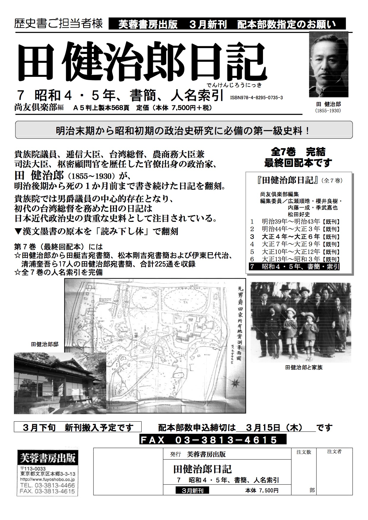 Category:錦鶏間祗候 (page 1) -...